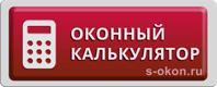 Калькулятор пластиковых окон в г. Звенигород