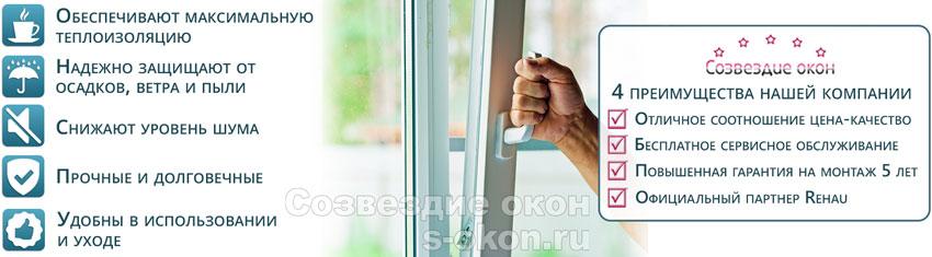 Преимущества пластиковых окон для дома П44Т