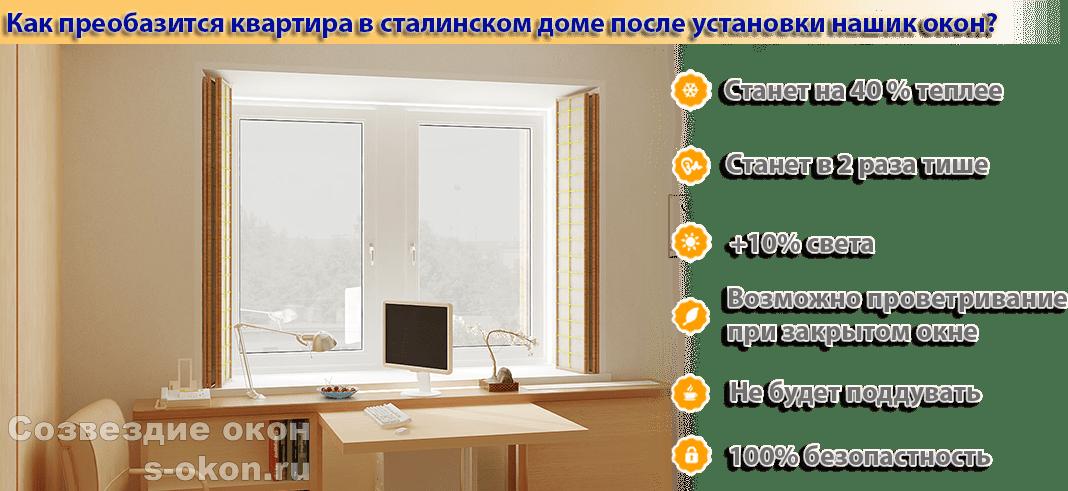 Пластиковое окно в Сталинку