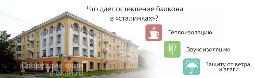 Плюсы остекления балкона в сталинском доме