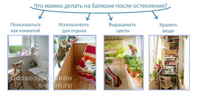 Преимущества остекления балкона в сталинском доме