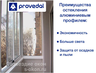 Остекление балкона КОПЭ алюминиевым профилем