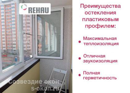 Остекление балкона КОПЭ пвх профилем