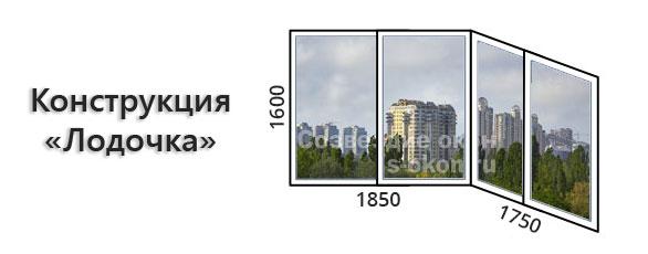 Балкон П44Т Лодочка