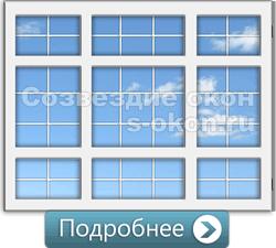 Окна с раскладками