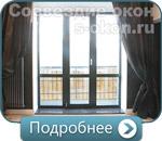 Балконные панорамные двери