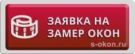 Заказать замер пластиковых окон от производителя в Москве