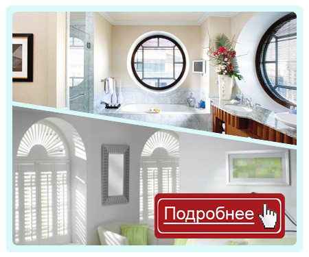 Круглые и арочные окна