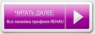 Все профили Rehau