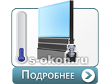Раздвижные окна в Москве