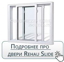 Система Rehau Slide