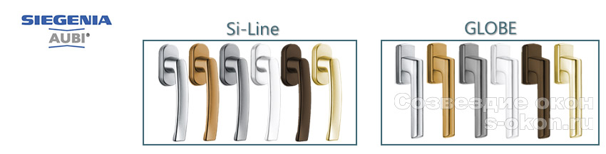 Ручки Siegenia для пластиковых окон