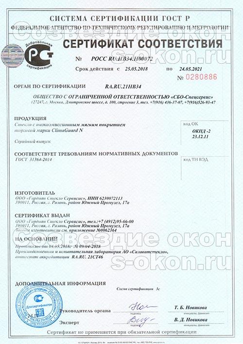 Сертификат на стекла ClimaGuard-N
