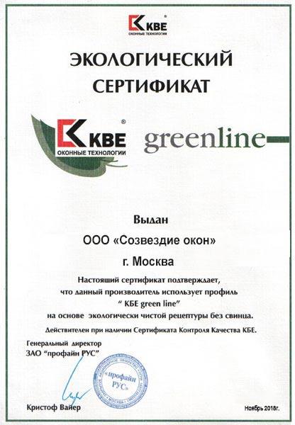 Экосертификат KBE