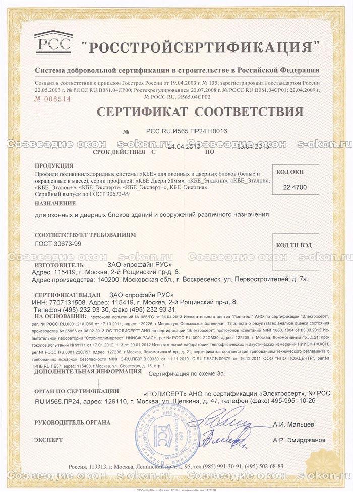 Добровольный сертификат соответствия KBE