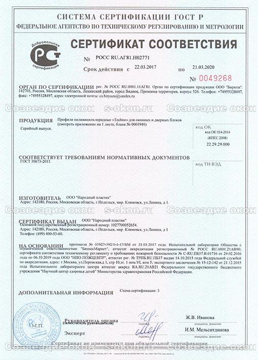 Сертификат Новотекс Техно
