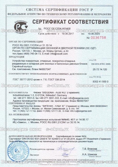 Сертификаты на фурнитуру Siegenia