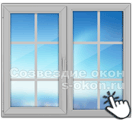 Серые окна с раскладкой