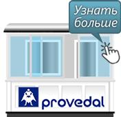 Остекление Provedal