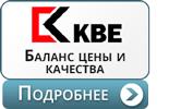 Окна ПВХ KBE типовых размеров