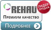 Пластиковые окна REHAU для типовых домов