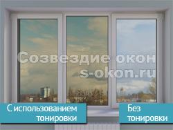 Тонированные пластиковые окна помогают сэкономить на кондиционере