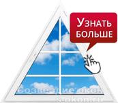 Окна треугольником с раскладкой
