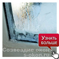 Наледь на стеклах