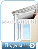 Установка крыши при застеклении балкона