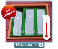 Зеленые пластиковые окна