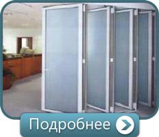 ПВХ дверь гармошка