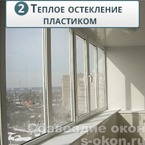 Теплые окна на лоджию
