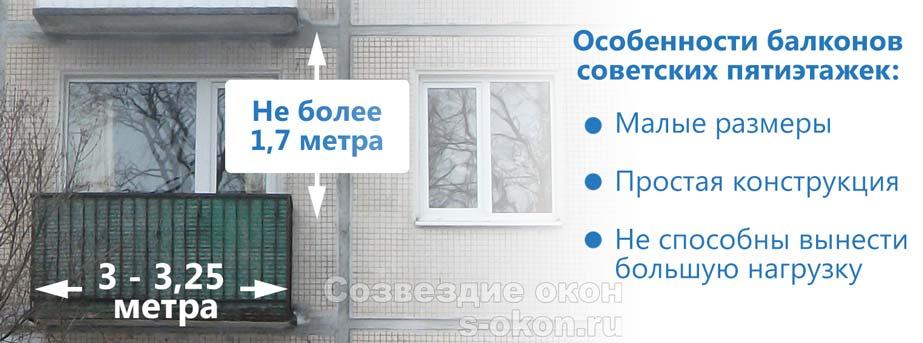 Особенности остекления балконов в панельной пятиэтажке