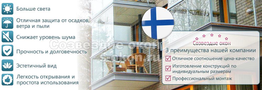 Преимущества безрамного остекления балконов и лоджий