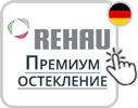 Профиль Rehau