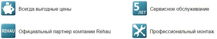 """Преимущества остекления в """"Созвездии окон"""""""