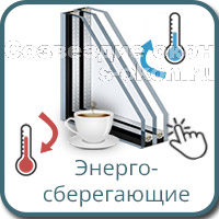 Энергосберегающий стеклопакет цена
