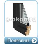 Деревянные черные окна