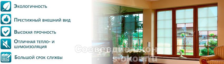 Преимущества деревянных окон со стеклопакетом