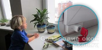 Окна безопасные для детей обязательный атрибут дома, в котором живут дети