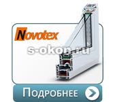 Novotex Classic