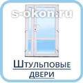 Штульповые двери