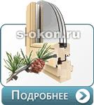 Деревянные окна премиум класса