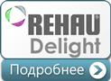 Rehau Delight