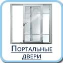 Двери-портал