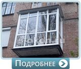 Панорамное остекление ПВХ окнами