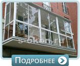 Какие панорамные окна на балкон лучше?
