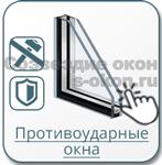 Подробнее о противоударных окнах