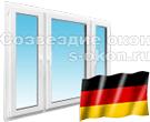 Немецкие окна