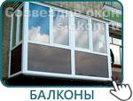 Однокамерный стеклопакеты на балкон